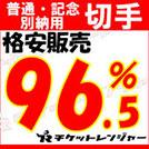 普通・記念 別納用切手格安販売 96.5%