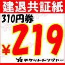 建退共証紙310円券 ¥219