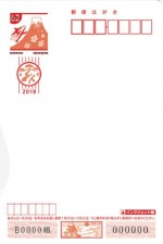 平成31年用年賀はがき(インクジェット紙) 額面62円(バラ)[買取単価@50.0]