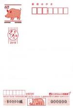 平成31年用年賀はがき(写真用インクジェット紙) 額面62円(100枚完封帯付)[買取単価@56.0]※未開封