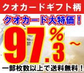 クオカードギフト柄 大特価 97.3%
