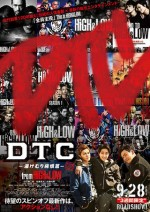 DTC-湯けむり純情篇-【ムビチケ】