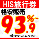 HIS旅行券 格安販売 93.9%~