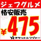 ジェフグルメ 格安販売¥475