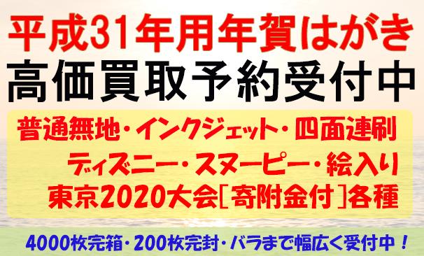 平成31年用年賀はがき高価買取予約受付中!