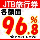 JTB旅行券 各額面96.8%