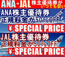 ANA・JAL株主優待券がいつでも安い