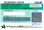 ANA(全日空)株主優待券 2019年11月30日期限