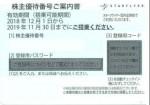 SFJ(スターフライヤー)株主優待券 <2018年12月1日〜2019年11月30日期限>