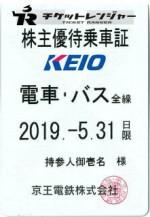 京王電鉄株主優待(定期型)電車・バス全線(19/5/31)