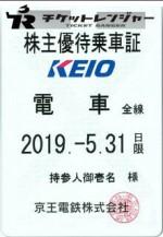 京王電鉄株主優待(定期型)電車全線(19/5/31期限)