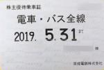 京成電鉄株主優待(定期型)電車・バス全線(19/5/31期限)