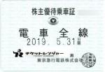 東急電鉄株主優待(定期型)電車全線(19/5/31)