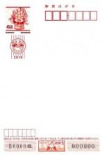 平成31年用年賀はがき(無地普通紙) 額面62円(4000枚セット)[販売単価@59.0]