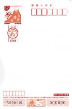 平成31年用年賀はがき(インクジェット紙) 額面62円(4000枚セット)[販売単価@61.0]