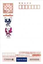 平成31年用年賀はがき(東京2020大会[寄附金付]無地(インクジェット紙) 額面62円(4000枚セット)[販売単価@64.0]