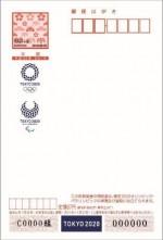 平成31年用年賀はがき(東京2020大会[寄附金付]絵入り) 額面62円(4000枚セット)[販売単価@64.0]