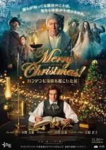 メリークリスマス ロンドンに奇跡を起こした男【ムビチケ】