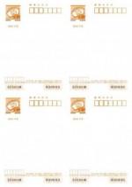 平成31年用年賀はがき(四面連刷はがき無地普通紙) 額面62円×4(200部セット)[販売単価@61.0×4]