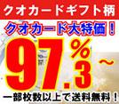 クオカードギフト柄 大特価97.3%