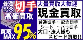 普通 記念切手高価買取買取MAX95%