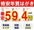 格安年賀はがき 最安59.4円~