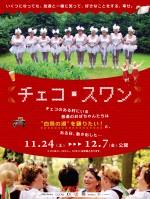 チェコ・スワン【劇場指定券】