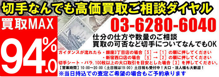 切手なんでも高価買取ご相談ダイヤル 買取MAX94%