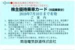 南海電鉄株主優待カード6回分 2019年7月10日期限