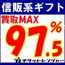 信販系ギフト買取MAX97.5%