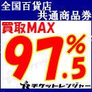 全国百貨店共通商品券 買取MAX97.5%