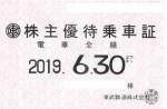 東武鉄道株主優待(定期型)電車全線(19/6/30)