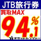 JTB旅行券 買取MAX94.1%