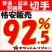 普通・記念 別納用切手格安販売 92.5%