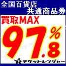 全国百貨店共通商品券 買取MAX97.8%
