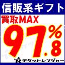 信販系ギフト買取MAX97.8%