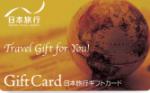 日本旅行ギフトカード 25000円券