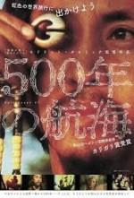 500年の航海【全国共通前売り券】