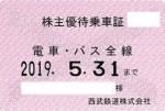 西武鉄道株主優待(定期型)電車・バス全線(19/5/31)