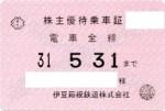伊豆箱根鉄道株主優待(定期型)電車全線 2019年5月31日期限