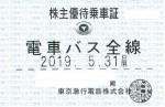 東急電鉄株主優待(定期型)電車・バス全線(19/5/31)