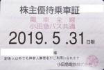 小田急電鉄株主優待(定期型)電車・バス全線(19/5/31)