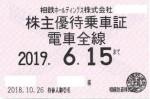 相模鉄道(相鉄)株主優待(定期型)電車全線(19/6/15)