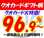 クオカードギフト柄 大特価 96.9%