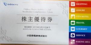 小田急電鉄 株主優待冊子(未使用)