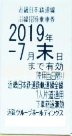 近鉄株主優待乗車券 2019年7月末期限