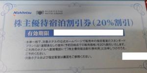 西日本鉄道株主優待宿泊券(20%割引)