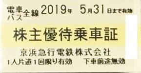 京浜急行(京急)株主乗車証 2019年5月31日期限