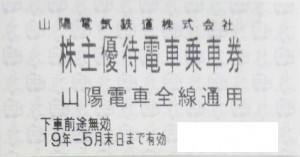 山陽電鉄株主優待乗車券 2019年5月31日期限