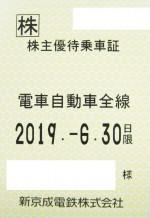 新京成電鉄株主優待(定期型)電車・バス全線(19/6/30)